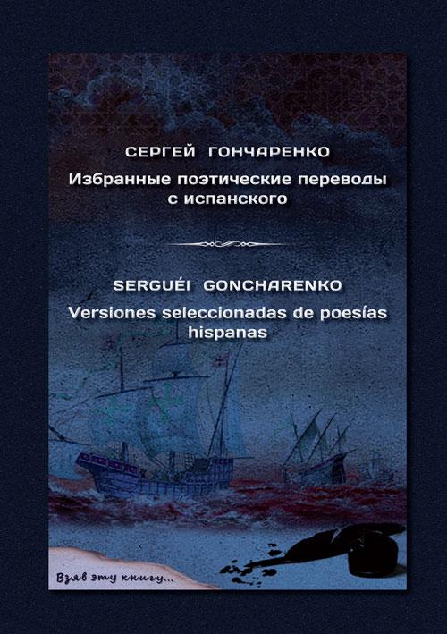 Сергей Гончаренко: избранные поэтически переводы с испанского