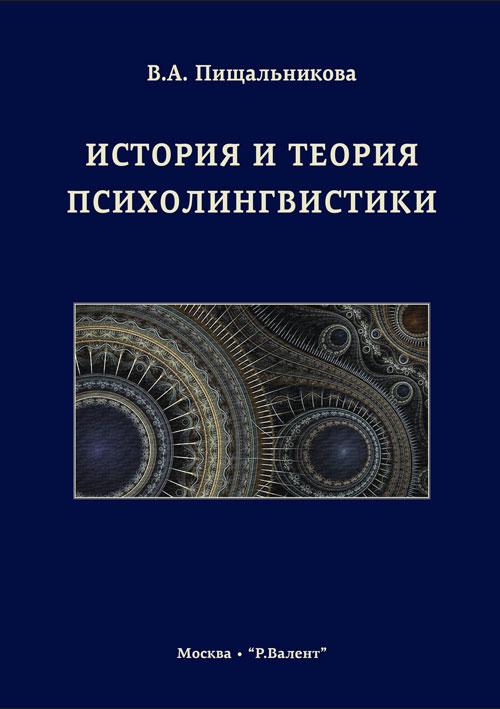 История и теория психолингвистики