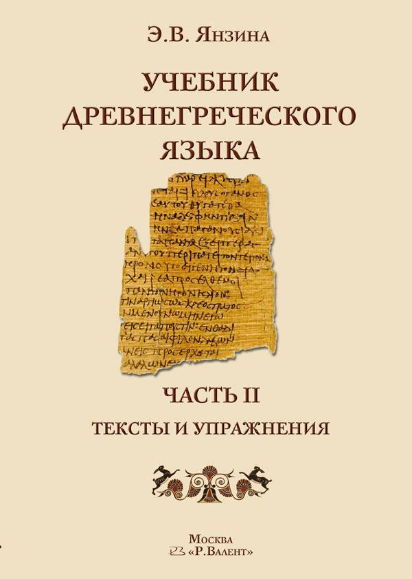 Древнегреческий сборник вольфа